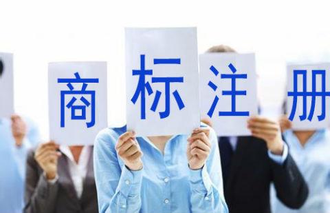 商标注册申请的条件与程序
